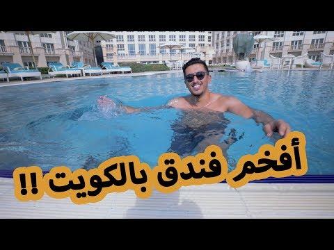 أفخم فندق بالكويت