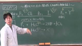 【化学】無機化学⑦(2of10)~ハロゲンの酸化力比較~