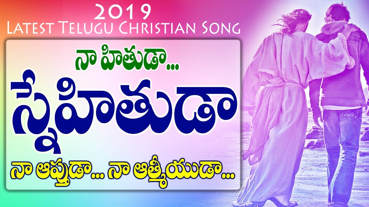 Naa hithuda Snehithudaa ||2019 Latest Telugu Christian Song||VANDANAM||SHOBARANI D||FRANKLIN SUKUMAR