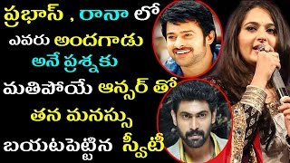Anushka Sensational Comments on Prabhas|Anushka About Relation With Rana