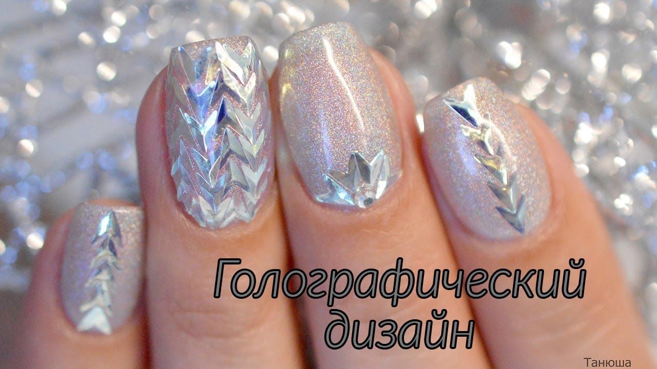 Голографический дизайн ногтей с блестками-стрелками: сияй летом 25!