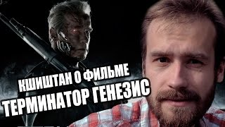 Кшиштан о фильме Терминатор Генезис