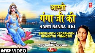 Aarti Ganga Ji Ki [Full Song] - Badrinath Kedarnath Gangotri Yamnotri - Bhajan Aur Aarti