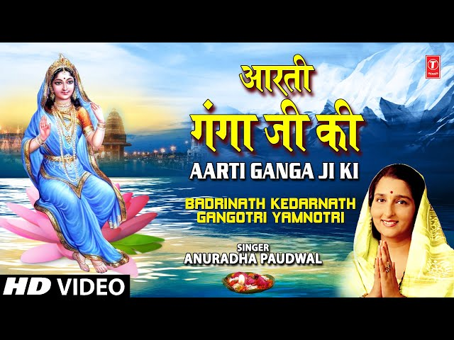 Aarti Ganga Ji Ki [Full Song] - Badrinath Kedarnath Gangotri Yamnotri - Bhajan Aur Aarti Travel Video