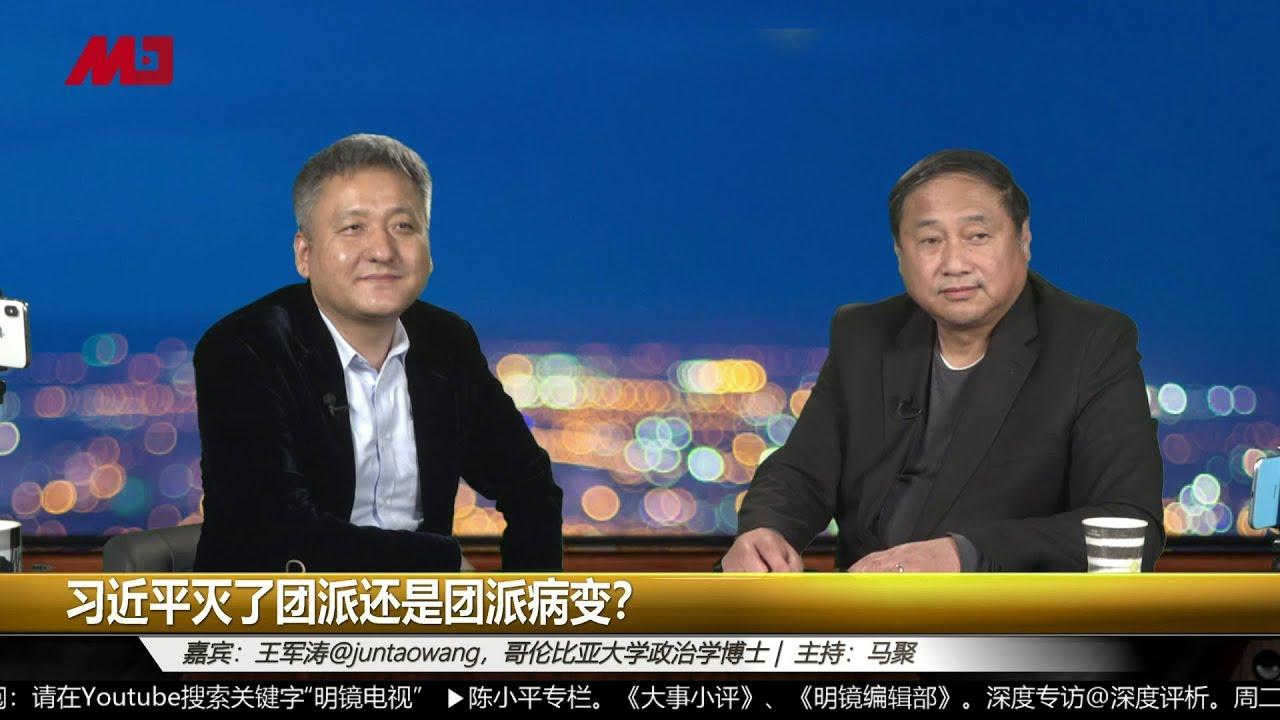 清華系支撐了胡錦濤,習近平滅了團派還是團派病變?(明鏡專訪王軍濤 20191113) - YouTube