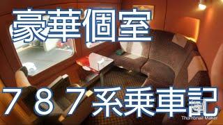 【787系】特急かもめ号グリーン個室乗車記