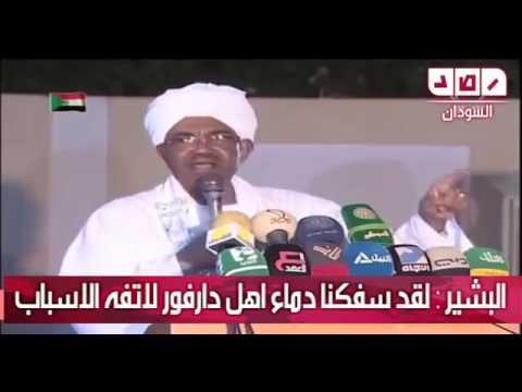 البشير   لقد سفكنا دماء اهل دارفور لأتفه الاسباب thumbnail