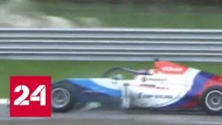 Смотреть видео На Еврокубке Формулы-Рено отличился российский гонщик Александр Смоляр - Россия 24 онлайн