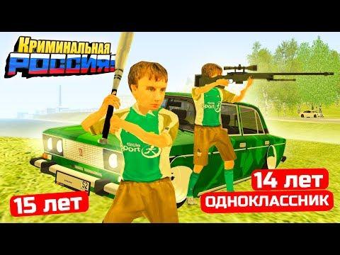 ШКОЛЬНИКИ В РОССИИ! ВЫШЛИ НА ОХОТУ С AWP, РАДИ ШЕСТЕРКИ - GTA: КРИМИНАЛЬНАЯ РОССИЯ (CRMP)
