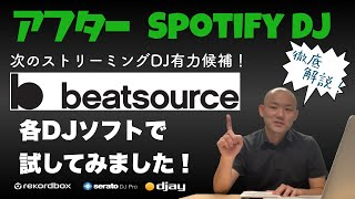 Continue to Spotify DJ! Next is Beatsource DJ! Introducing how to get started with Beatsource screenshot 5