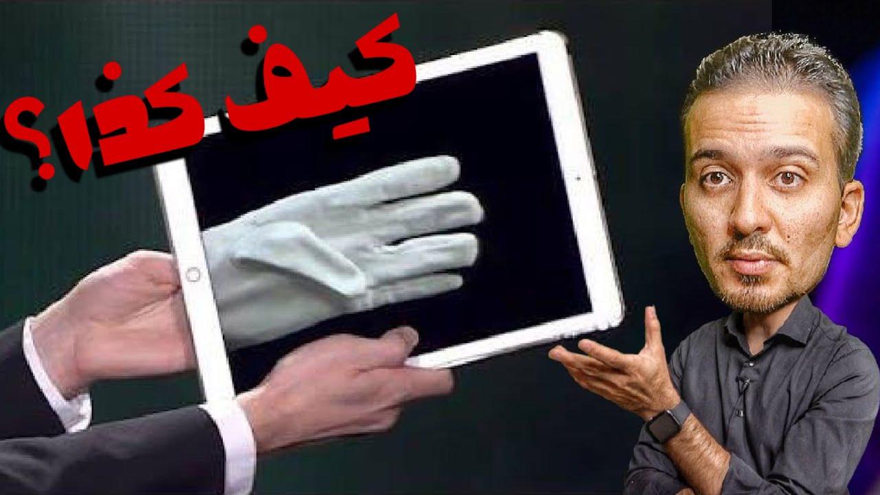 تعلم كيف تستخدم الايباد  بطريقة سحرية | iPad Magic Illusion