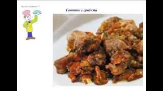 Вкусно Готовим - Свинина с грибами