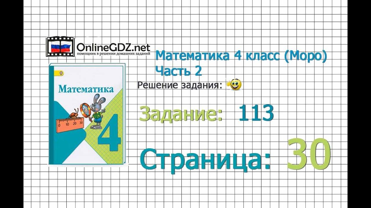 Башмокова 4 класс по математике вторая часть смотреть онлайн