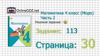 Страница 30 Задание 113 – Математика 4 класс (Моро) Часть 2
