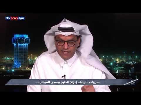 جميل الذيابي: من ظهر بالتسريبات ثبتت خيانتهم لوطنهم ولأشقائهم في الخليج  - نشر قبل 10 ساعة