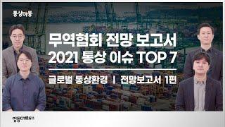 [통상이몽] 2021 무역 전망 보고서! 글로벌 통상환…