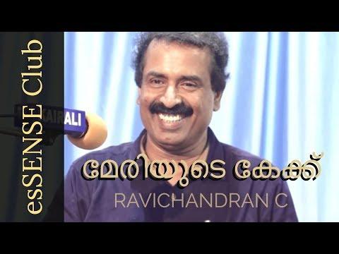 മേരിയുടെ കേക്ക് - Ravichandran C