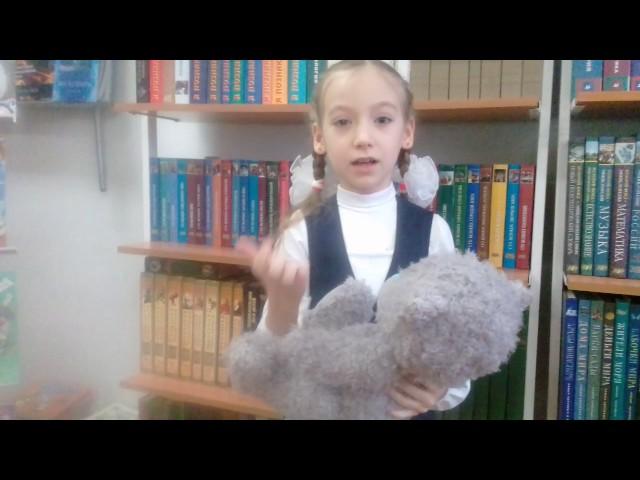 Изображение предпросмотра прочтения – ЕлизаветаБекарева читает произведение «Мишка» С.Чёрного