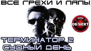 Все грехи и ляпы Терминатор 2 Судный День [ОБЪЕКТ] киногрехи и киноляпы Terminator 2: Judgment Day