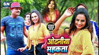 2019 का सबसे हिट वीडियो    ओढनिया महकता    Sushil Gupta    Bhojpuri Video