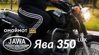 Мотоцикл Ява 350 Люкс | Jawa 350/640 Lux тест-драйв Омоймот