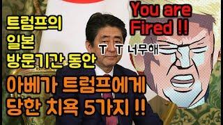 (이슈)트럼프가 일본 방문중에, 아베가 트럼프에게 당한 치욕 5가지!!! 눈물 나는 아베 넷우익들의 분노