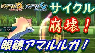 【ポケモンUSUM】サイクルを崩壊させる眼鏡アマルルガ!【ウルトラサン/ウルトラムーン】