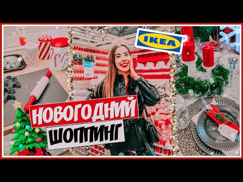 shopping-in-ikea-🎅-new-year-shopping-for-home