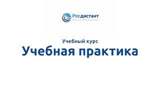 """Вводная видеолекция к курсу """"Учебная практика"""""""