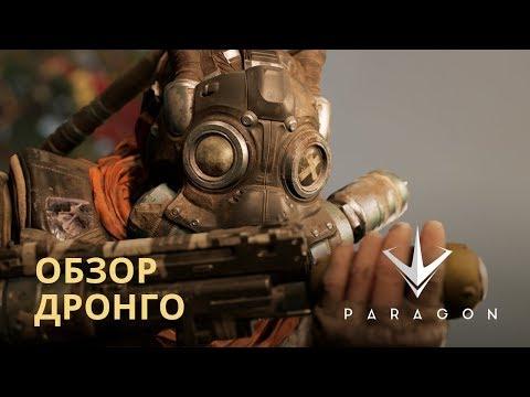 видео: paragon - Обзор Дронго