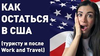 Как остаться в США после Work and Travel (J-1) и туристу (B1/B2) - смена статуса в США