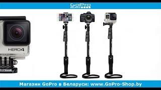 Какой монопод выбрать для смартфона и камеры?  gopro-shop.by(, 2015-09-22T19:08:21.000Z)