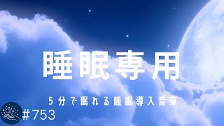 【5分で眠れる】心身の疲れを取り除き、深いリラックス効果をもたらす睡眠導入音楽 聴きながら眠ることで睡眠の質を上げる#753 デルタ波による睡眠導入効果 SilentSpaceTV
