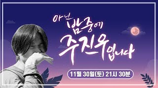 '숲소리' 가수 김장훈, '7년의 밤' 작가 정유정과 함께하는 음악여행 [tbs TV] 아닌 밤중에 주진우입니다 9회(11/30토 본방)