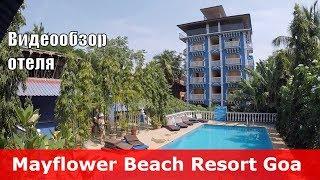 Mayflower Beach Resort - отель 3* (Индия, Северный Гоа, Бага). Обзор отеля.