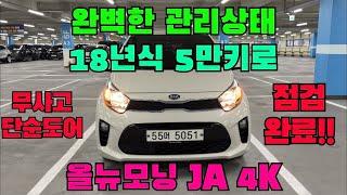 [울산중고차] 모닝중고차 기아 올뉴모닝JA 럭셔리 4K