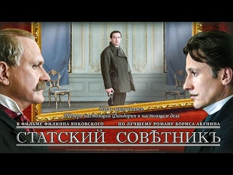 СТАТСКИЙ СОВЕТНИК / Фильм в HD