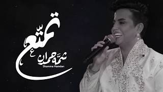 شمه حمدان - تمتّع (حصرياً) | 2017