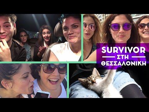 Vlog: Survivor Στη Θεσσαλονίκη & Ανθρώπινα Jukebox.
