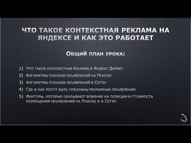 Что такое контекстная реклама в Яндекс Директ и как это работает
