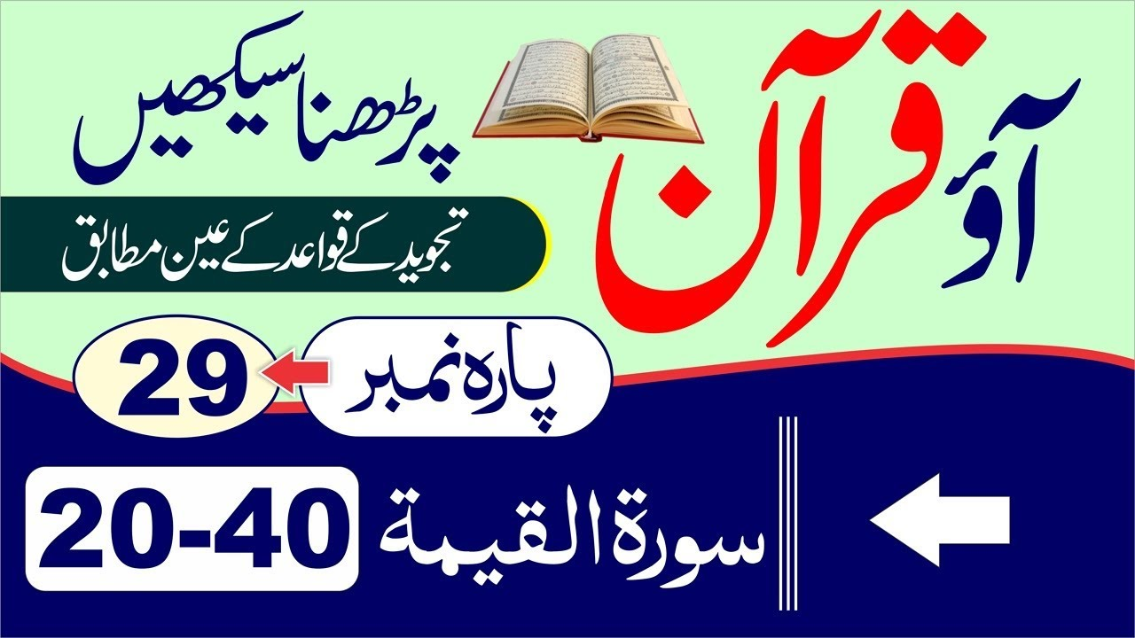 Learn To Read Quran Word By Word With Tajweed Para No 29|Surat Al-Qiamah  20-40|UK|USA|KSA|UAE