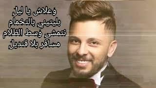 Hatim Ammor-Aalach ya Lil 2020 (lyrics-parole)