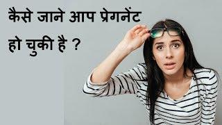 कैसे जाने आप प्रेगनेंट हो चुकी है ?/how To Know That You Are Pregnant?/when To Do Pregnancy Test