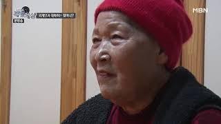 할머니가 외계인과 대화를 하게 된 까닭은? [현장르포 특종세상 261회]