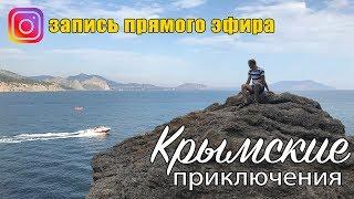 Крымские истории - отдых в Крыму  (Судак / Коктебель / Феодосия)