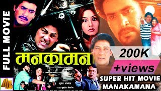 New Nepali Movie Manakamana | Shiva | Saroj | Karishama | AB Pictures Farm | BG Dali
