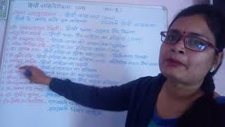 assistant professor in hindi