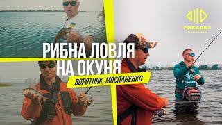 Рыбалка в мегаполисе Рыбная ловля на окуня