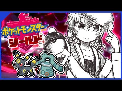 【 #ポケモン剣盾 】ブラッキー、ドータクン…もしかして、やる気なのか!?あの技を…