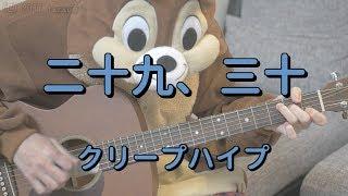「クリープハイプ」さんの「二十九、三十」を弾き語り用にギター演奏し...
